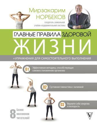 Норбеков М. - Главные правила здоровой жизни обложка книги