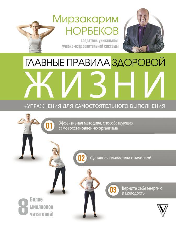 Главные правила здоровой жизни Мирзакарим Норбеков