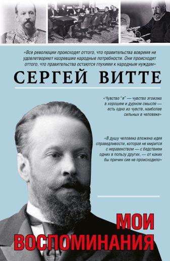 Сергей Витте - Мои воспоминания обложка книги