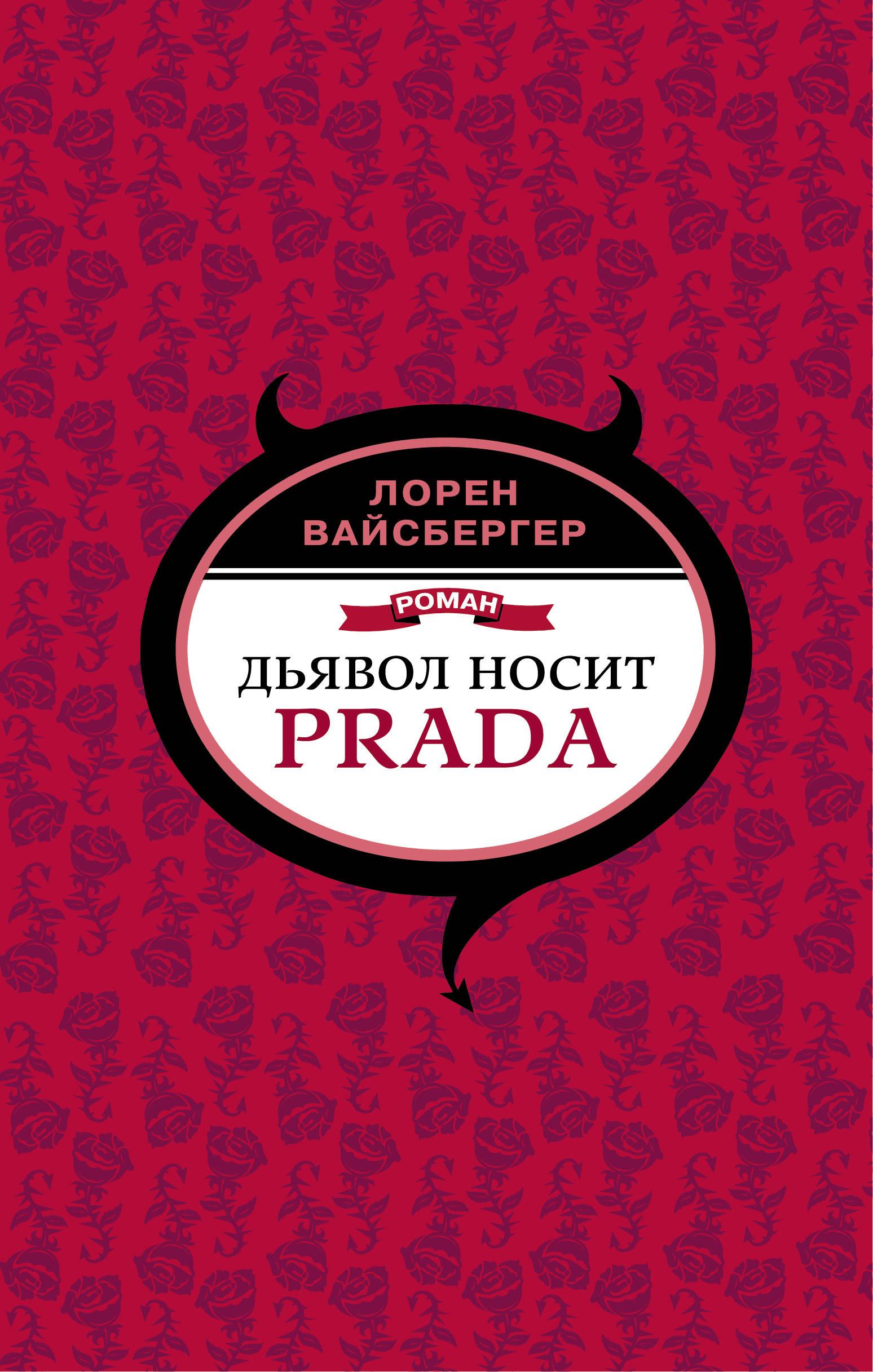 Лорен Вайсбергер Дьявол носит Prada цены онлайн
