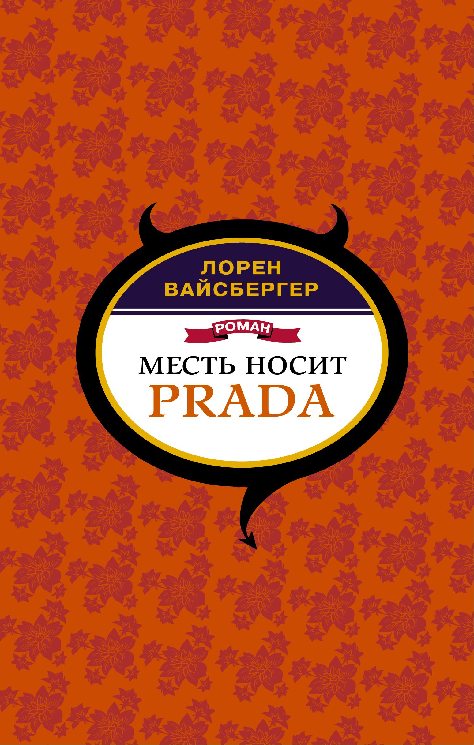 Вайсбергер Лорен Месть носит Prada