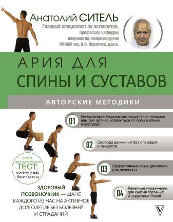 Ситель Анатолий - Ария для спины и суставов: авторские методики обложка книги