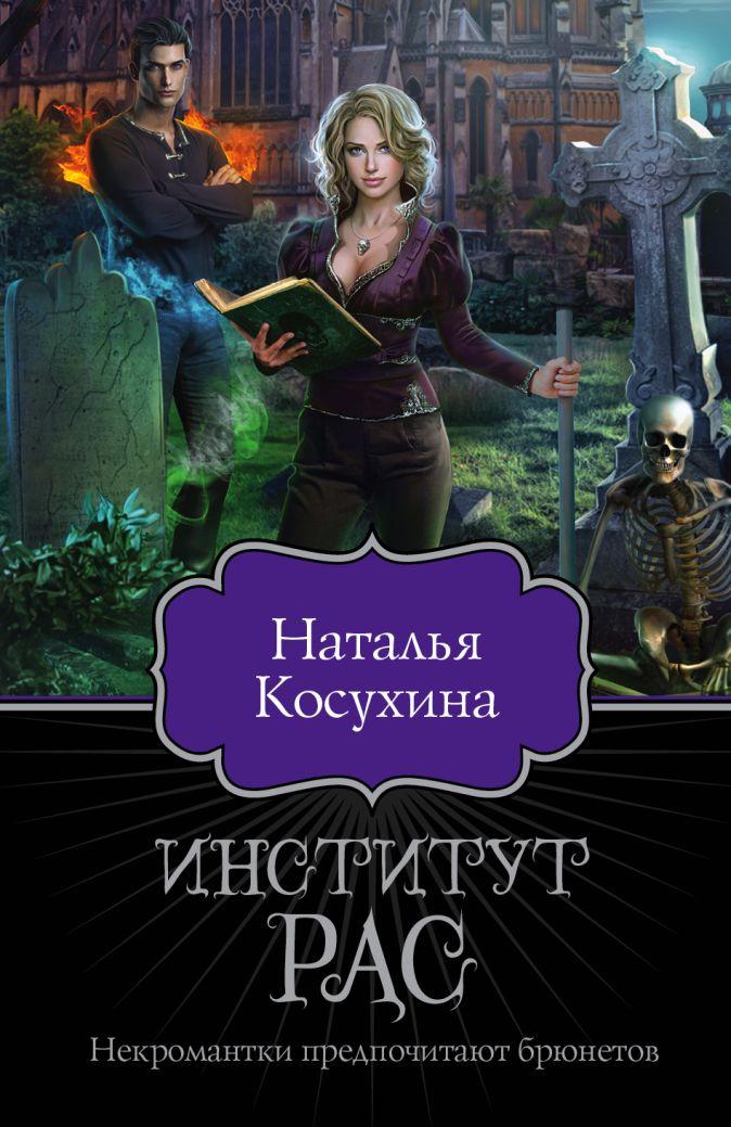 Наталья Косухина - Институт рас. Некромантки предпочитают брюнетов обложка книги