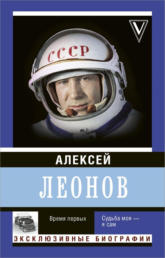 Алексей Леонов - Время первых. Судьба моя – я сам. обложка книги
