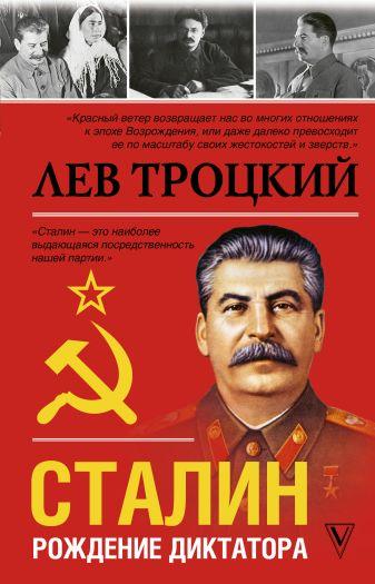 Лев Троцкий - Сталин обложка книги