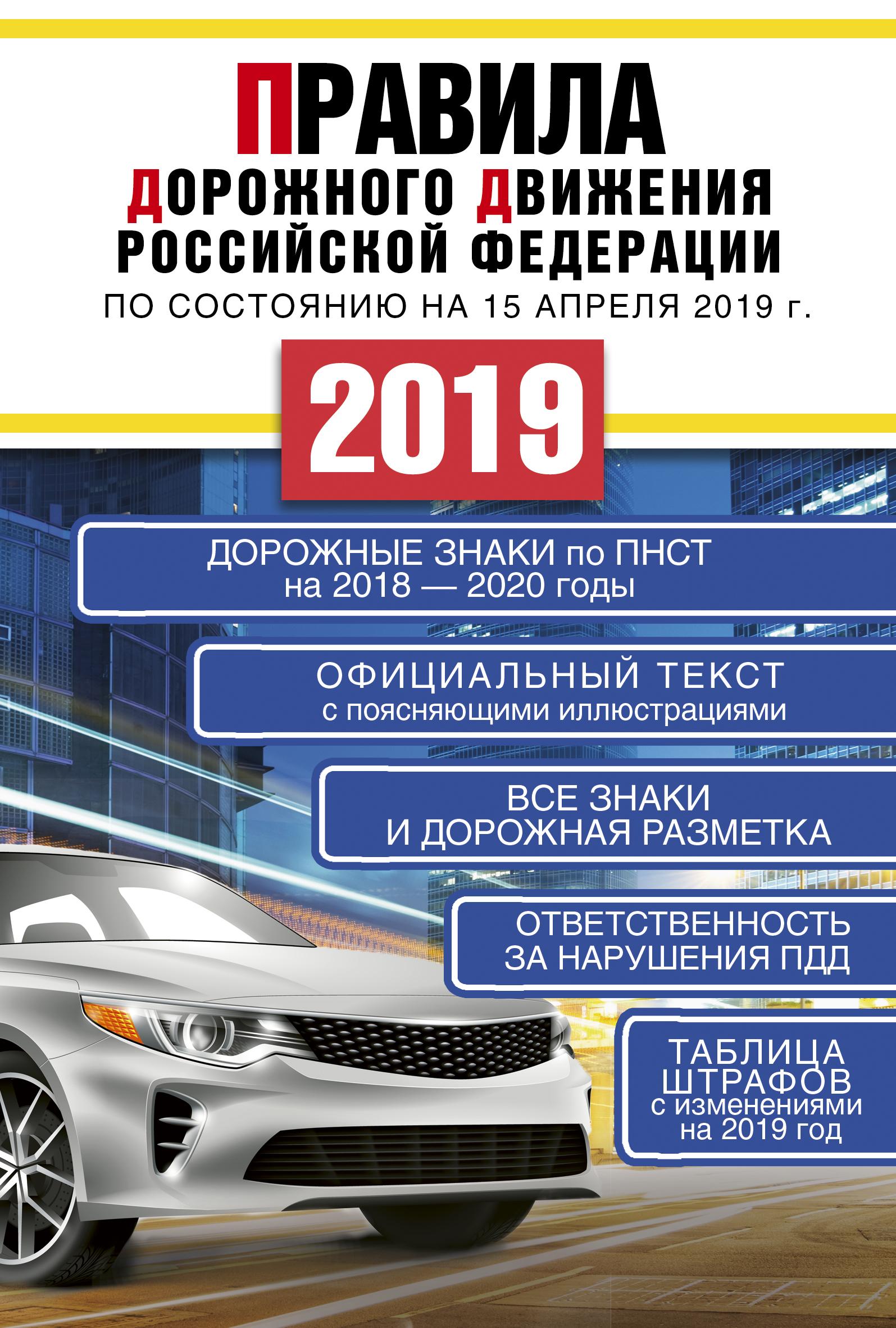 . Правила дорожного движения Российской Федерации на 15 апреля 2019 года