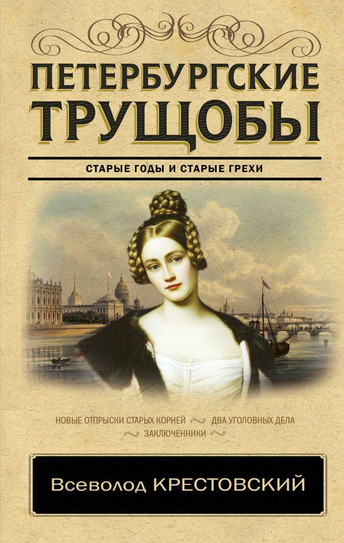 Петербургские трущобы Крестовский В.В.