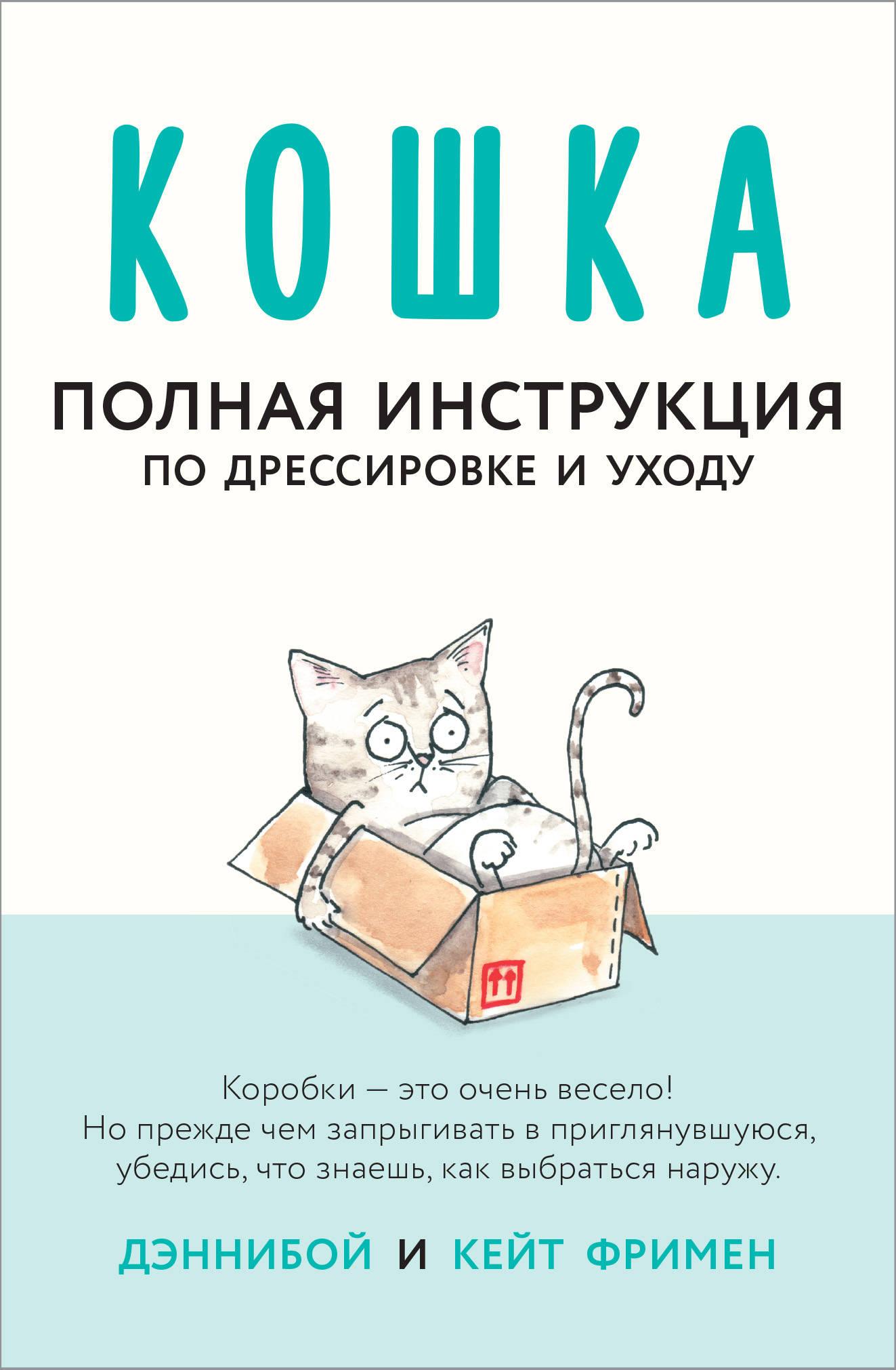 Кошка. Полная инструкция по дрессировке и уходу ( Дэннибой, Фримен Кейт  )