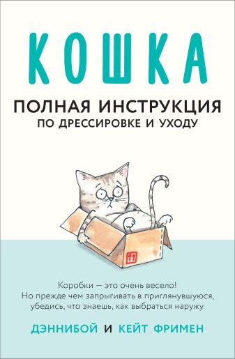 Дэннибой, Кейт Фримен - Кошка. Полная инструкция по дрессировке и уходу обложка книги