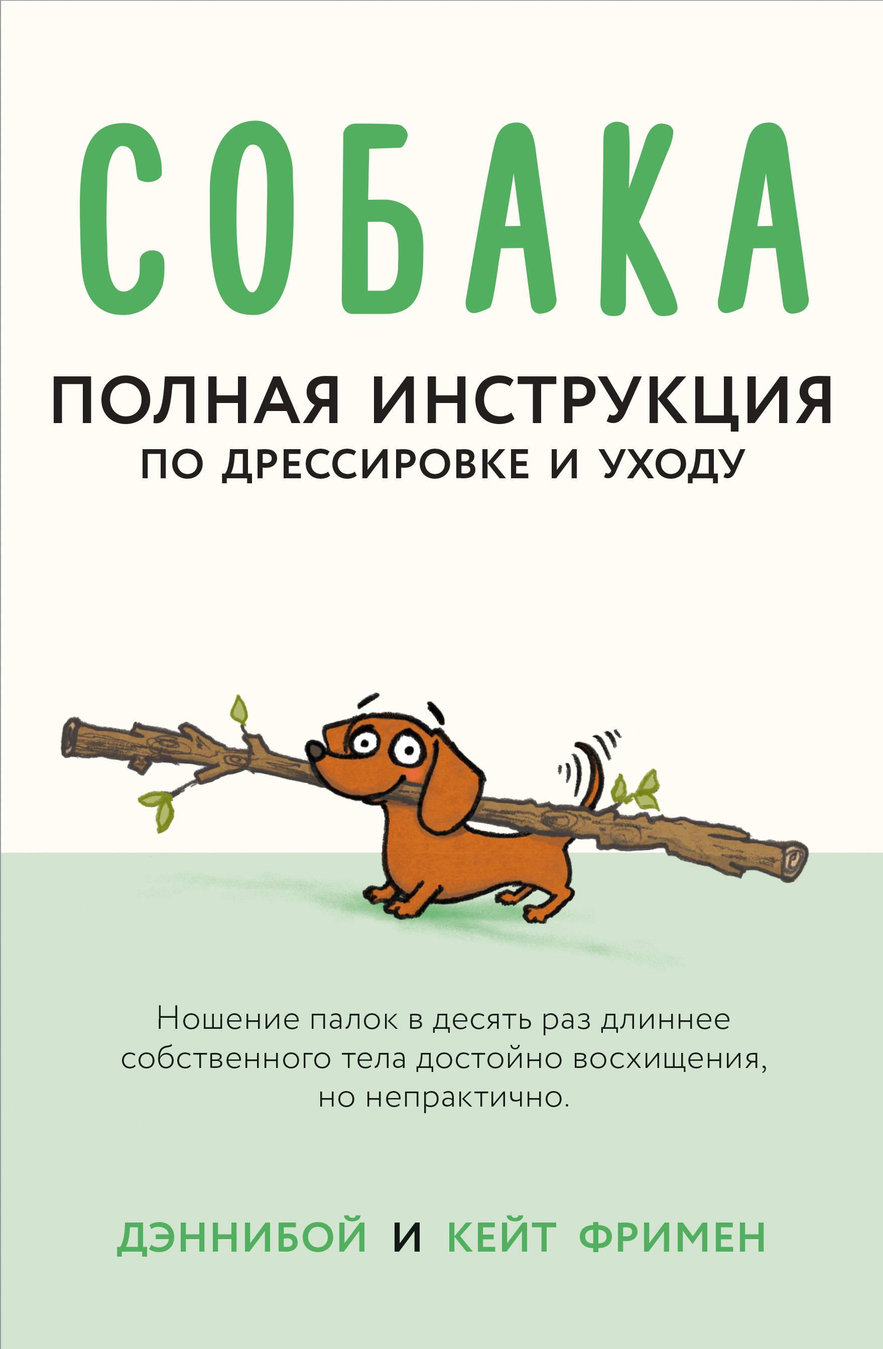 Собака. Полная инструкция по дрессировке и уходу ( Дэннибой, Фримен Кейт  )