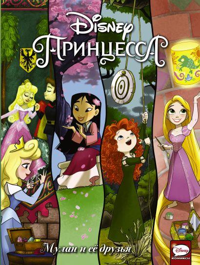 Disney Принцесса. Мулан и её друзья - фото 1