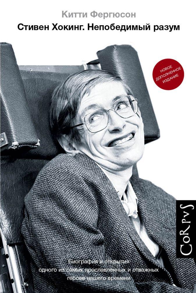 Китти Фергюсон - Стивен Хокинг обложка книги