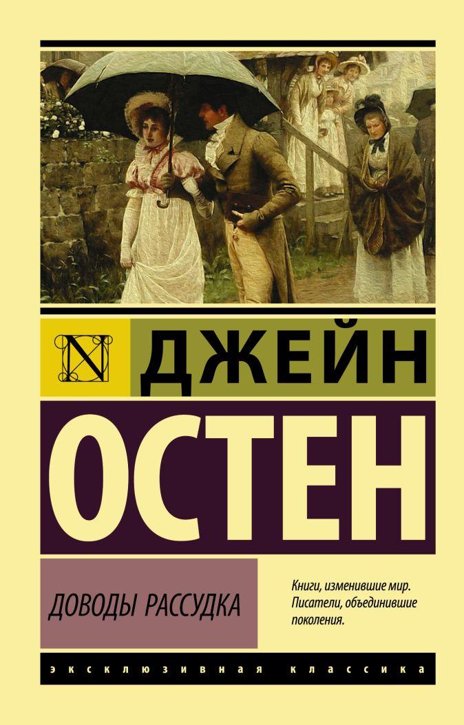 Джейн Остен - Доводы рассудка обложка книги