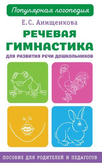 Е. С. Анищенкова - Речевая гимнастика для развития речи дошкольников обложка книги
