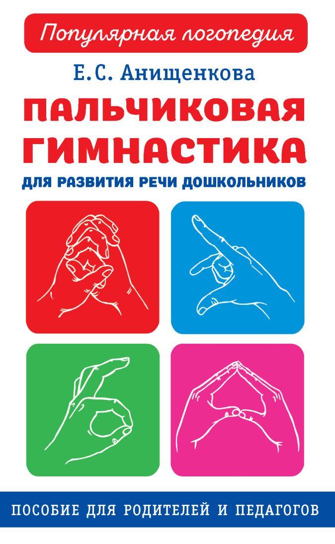 Е. С. Анищенкова - Пальчиковая гимнастика обложка книги