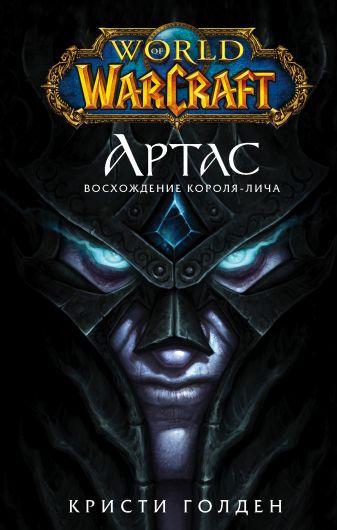 Кристи Голден - World of Warcraft: Артас. Восхождение Короля-лича обложка книги