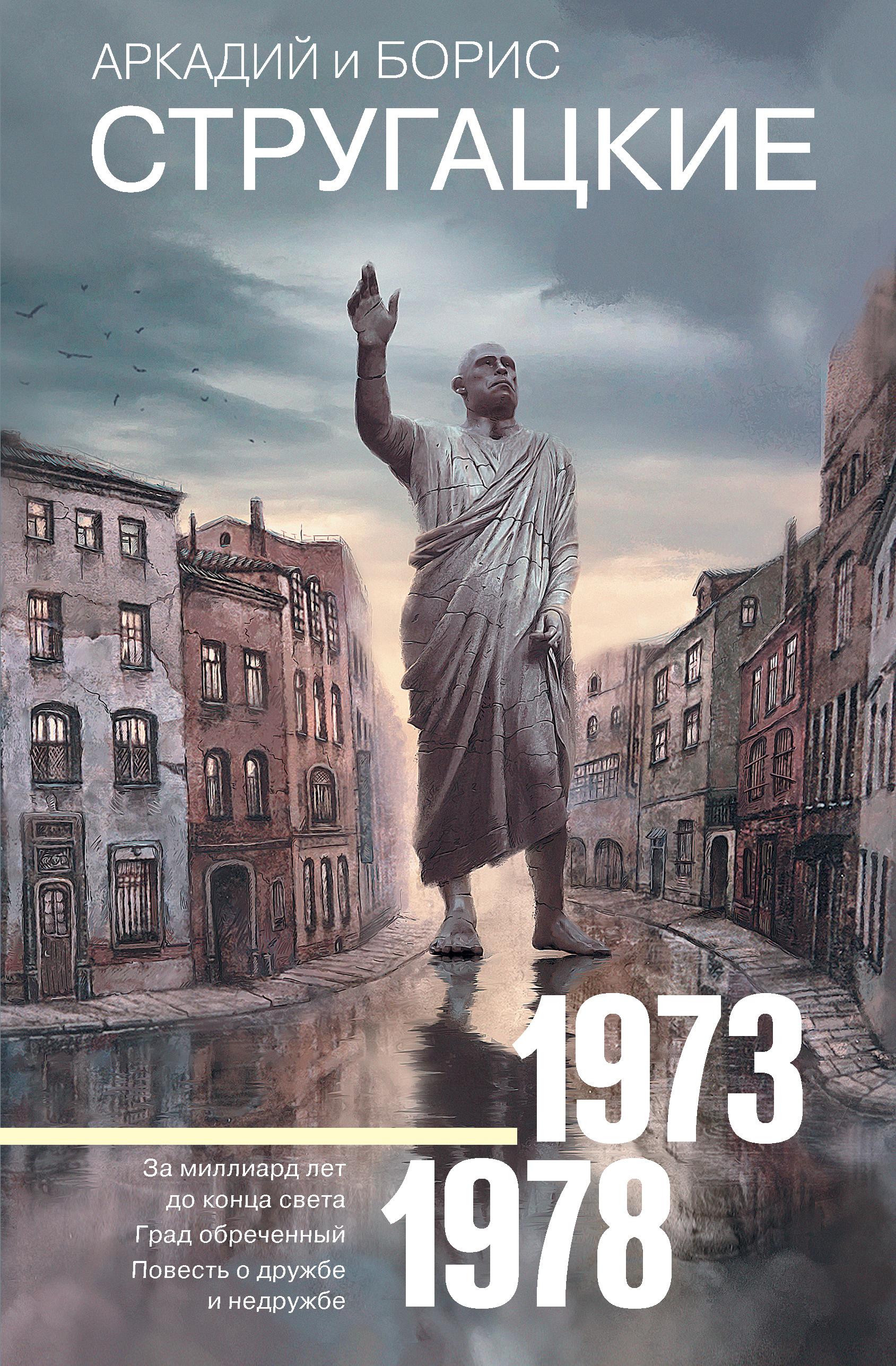 Стругацкий Аркадий Натанович, Стругацкий Борис Натанович Собрание сочинений 1973-1978