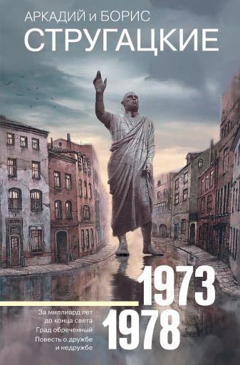 Аркадий Стругацкий, Борис Стругацкий - Собрание сочинений 1973-1978 обложка книги