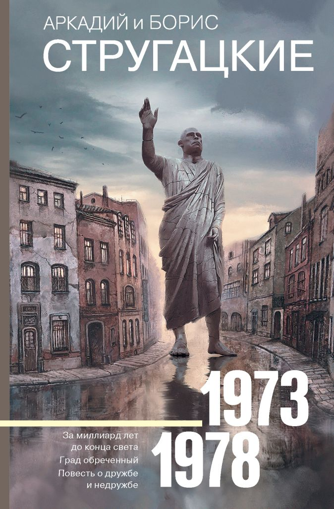Собрание сочинений 1973-1978 Аркадий Стругацкий, Борис Стругацкий