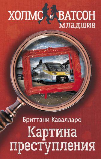 Бриттани Кавалларо - Картина преступления обложка книги
