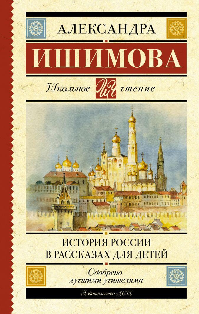 А. О. Ишимова - История России в рассказах для детей обложка книги