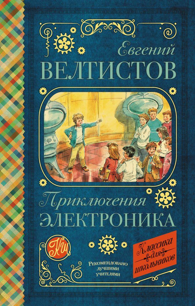 Е.С. Велтистов - Приключения Электроника обложка книги