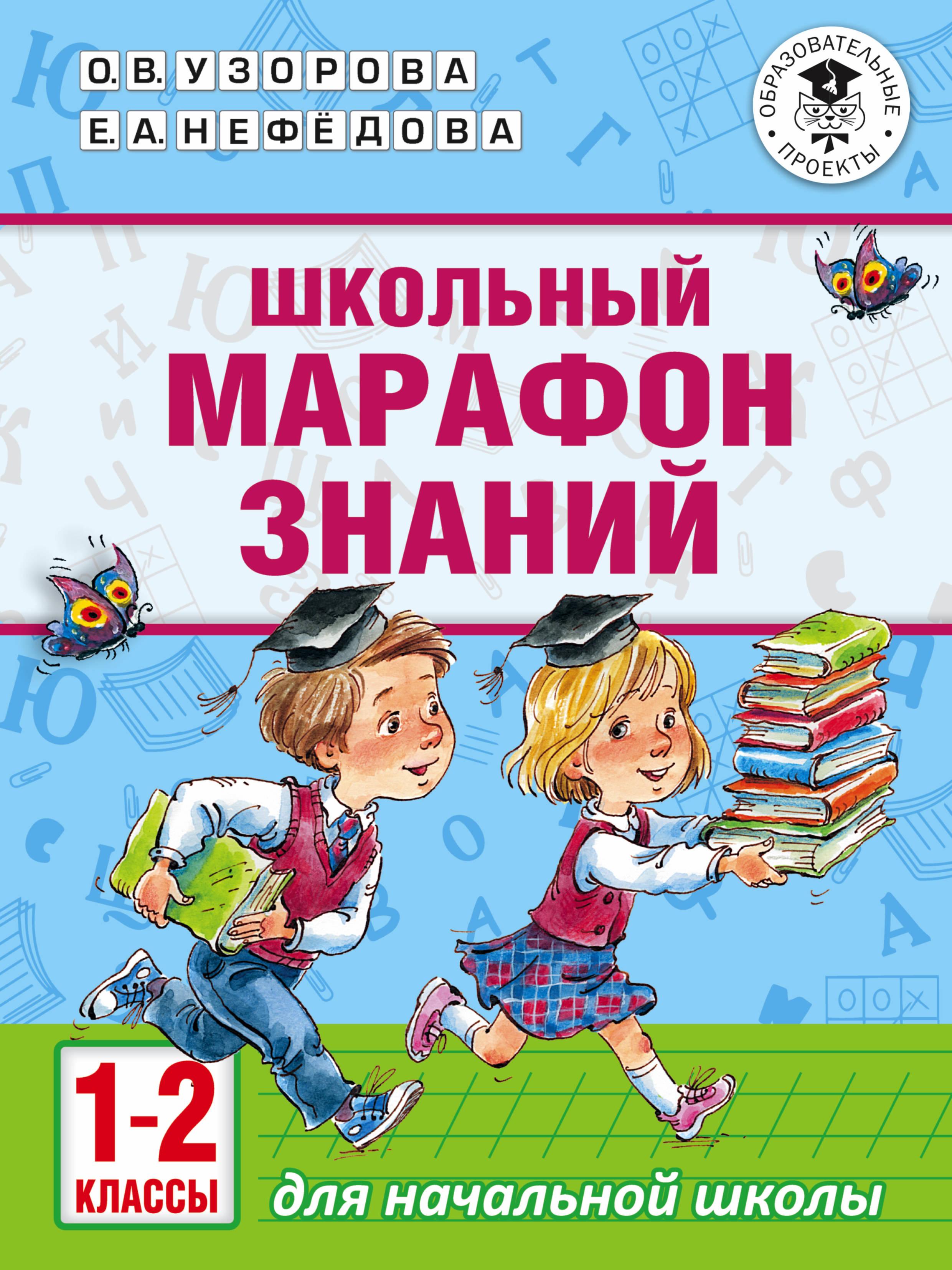 Школьный марафон знаний. 1-2 классы ( Узорова Ольга Васильевна, Нефедова Елена Алексеевна  )