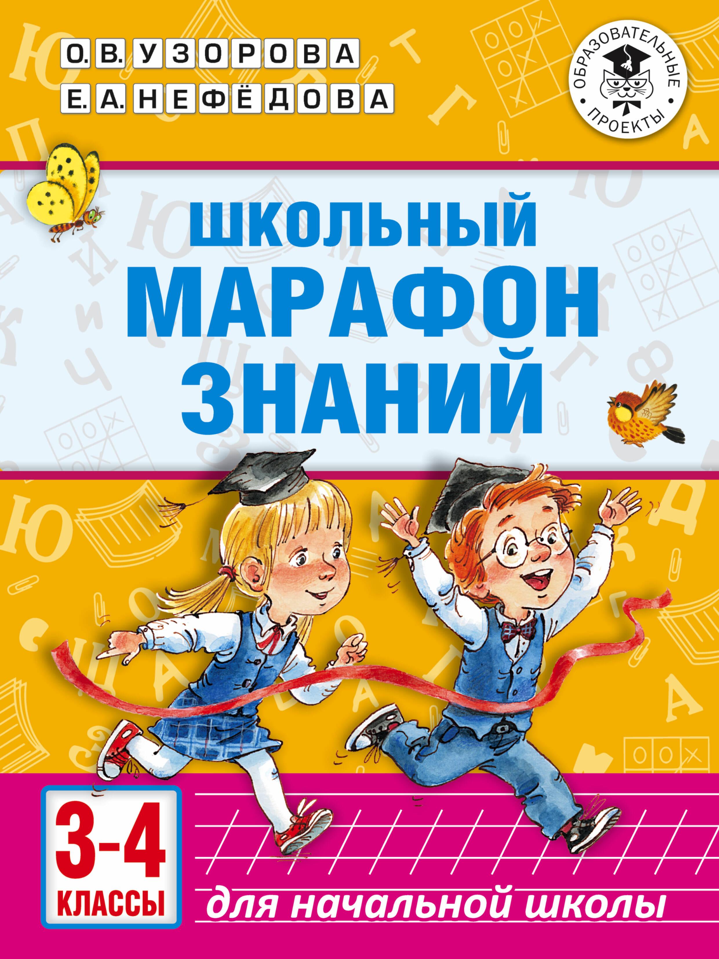 Школьный марафон знаний. 3-4 классы ( Узорова Ольга Васильевна, Нефедова Елена Алексеевна  )