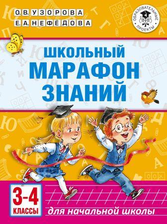 Узорова О,В., Нефедова Е.А. - Школьный марафон знаний. 3-4 классы обложка книги