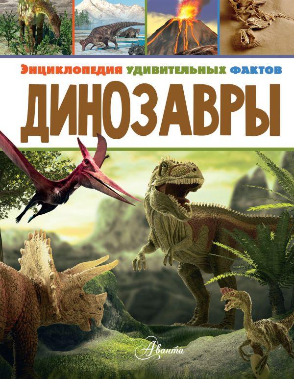 Динозавры ( Нейш Даррен  )