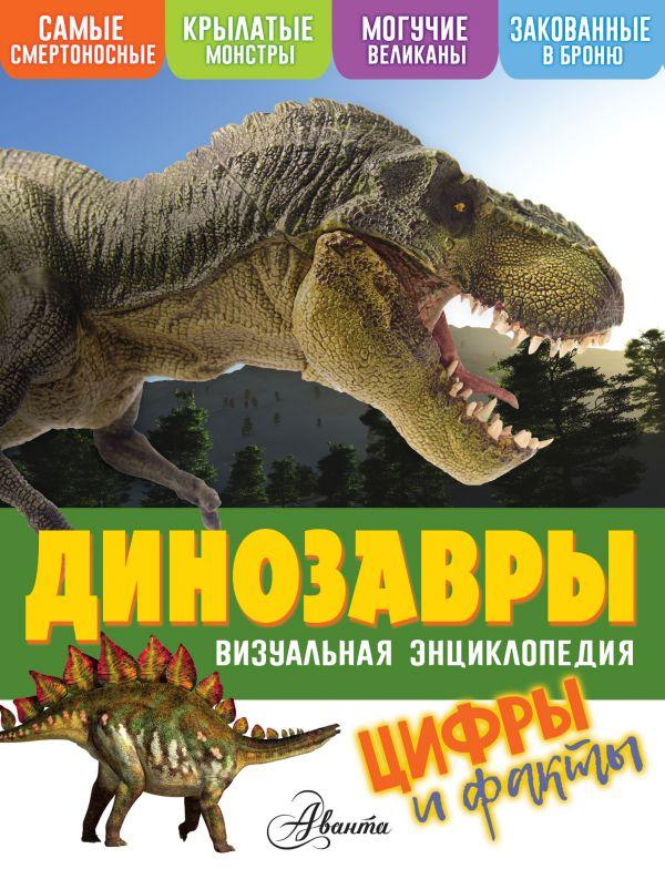 Динозавры ( Петтман Кевин  )
