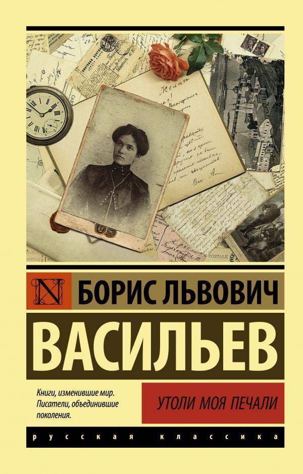 Васильев Борис Львович Утоли моя печали