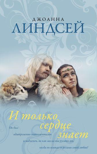 Джоанна Линдсей - И только сердце знает обложка книги
