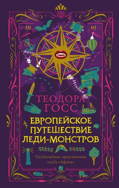 Европейское путешествие леди-монстров - фото 1