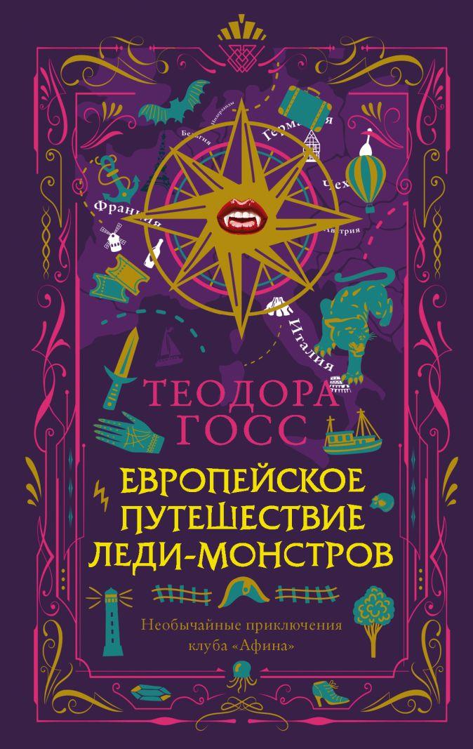Европейское путешествие леди-монстров Теодора Госс