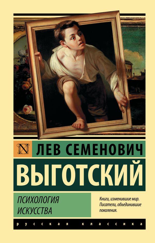 интересно Психология искусства книга