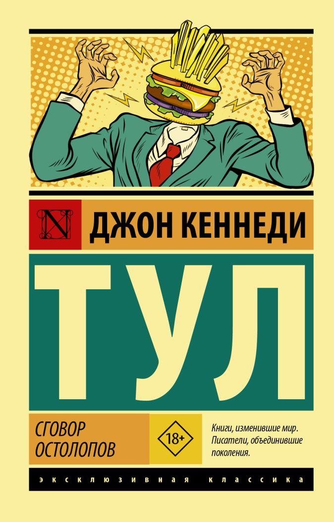 Джон Кеннеди Тул - Сговор остолопов обложка книги