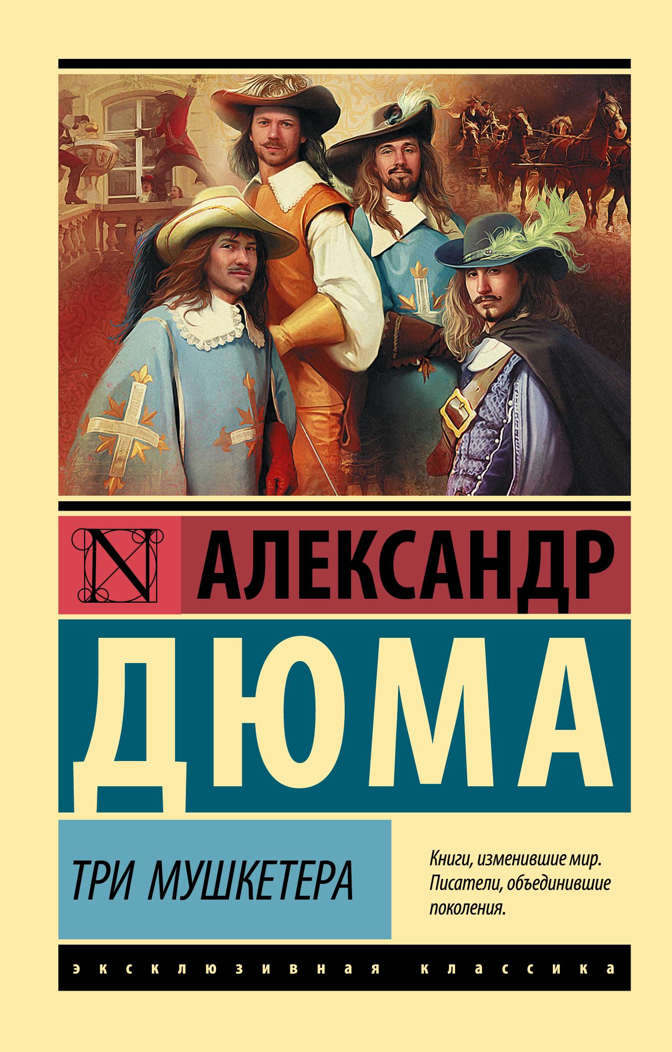 Фото - Александр Дюма Три мушкетера александр дюма три мушкетера подарочное издание