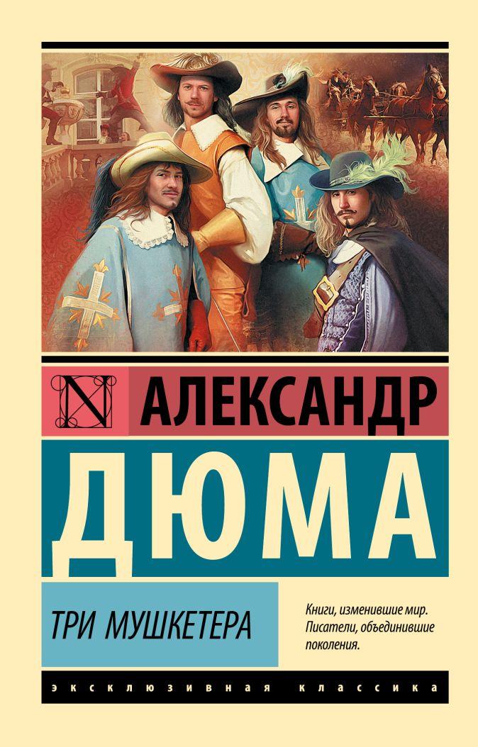 Александр Дюма - Три мушкетера обложка книги