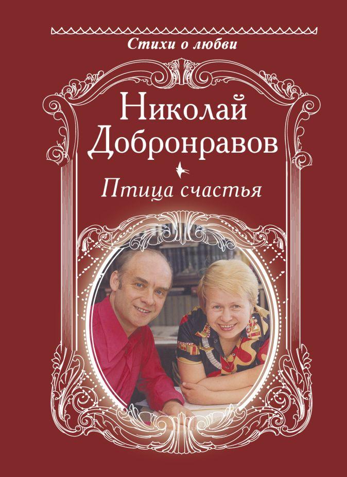 Птица счастья Добронравов Н.Н.