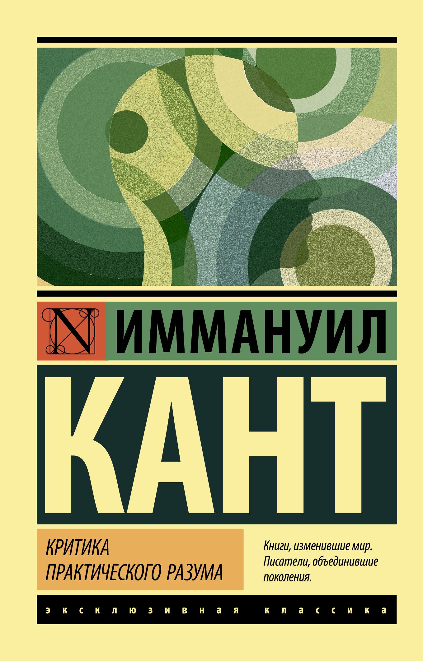 Иммануил Кант Критика практического разума иммануил кант критика чистого разума критика практического разума критика способности суждения