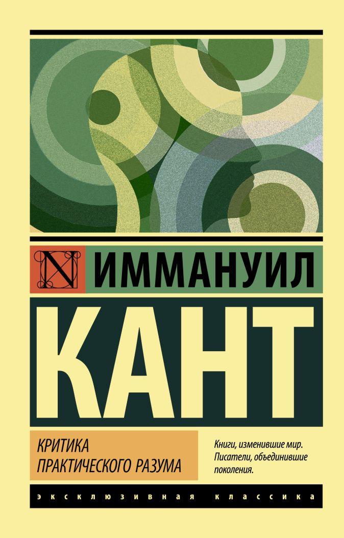 Иммануил Кант - Критика практического разума обложка книги