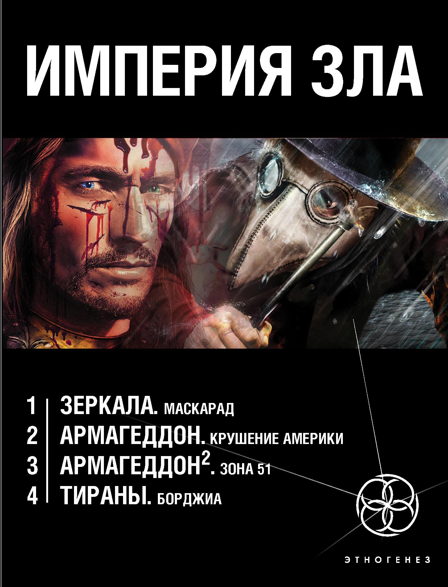 Юрий Бурносов, Дмитрий Колодан, Юлия Остапенко Империя зла (комплект из 4 книг)