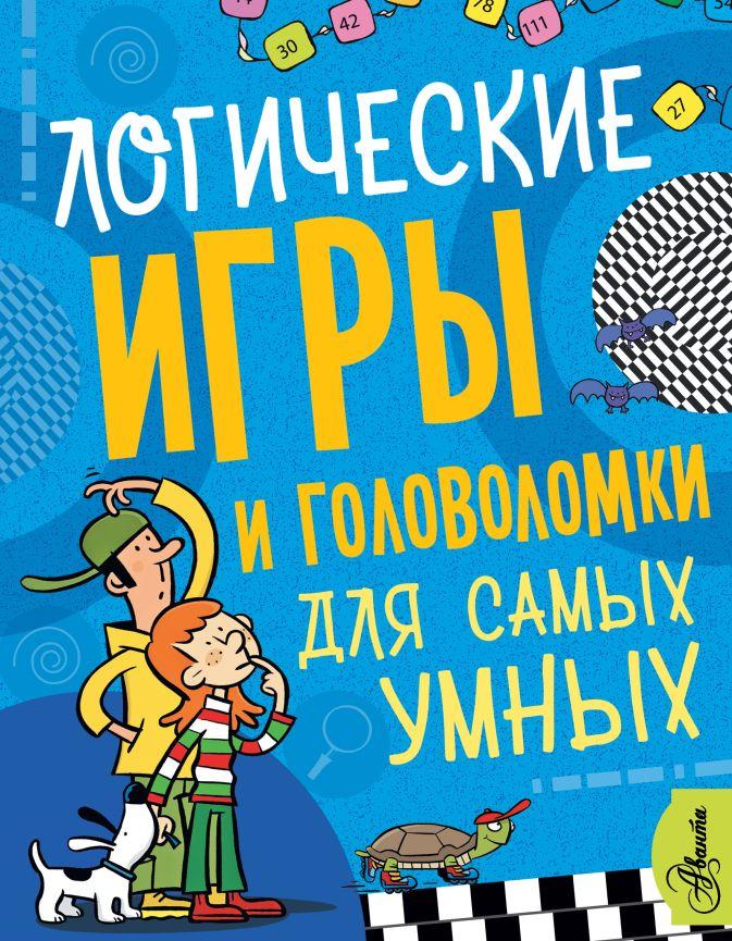 Мунтянова О.Г. - Логические игры и головоломки для самых умных обложка книги