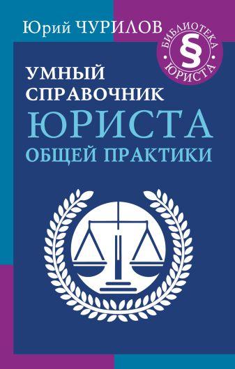 Юрий Чурилов - Умный справочник юриста общей практики обложка книги