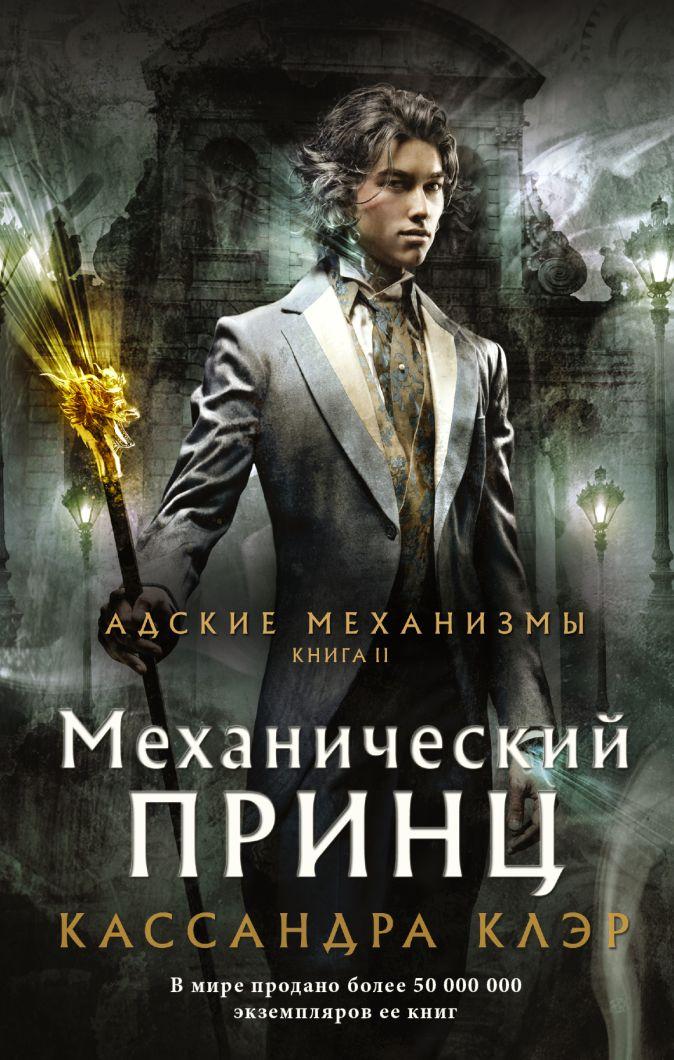 Кассандра Клэр - Механический принц обложка книги
