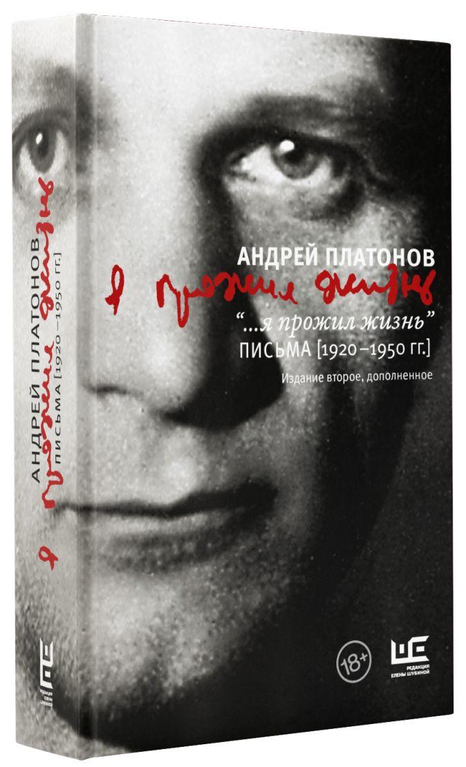 """Андрей Платонов - """"...я прожил жизнь"""" Письма. 1920-1950 гг. обложка книги"""