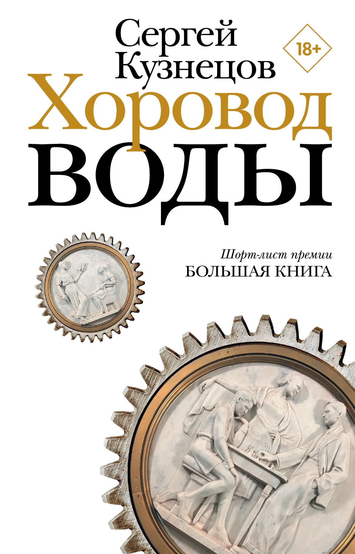 Сергей Кузнецов Хоровод воды