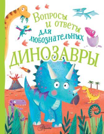Камилла де ла Бедуайер - Динозавры обложка книги