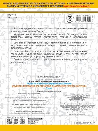 Задания по математике для повторения и закрепления учебного материала. 2 класс Узорова О.В., Нефедова Е.А.